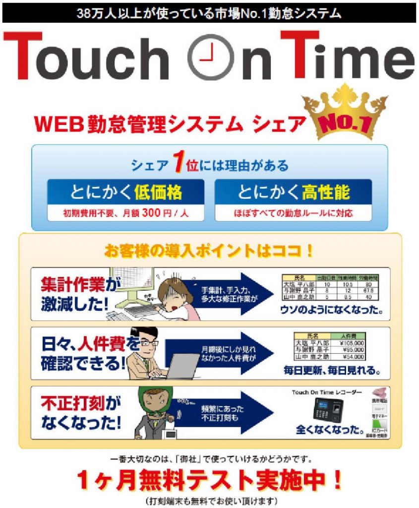 Touch On Time web勤怠管理システムシェアNO.1